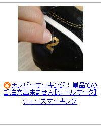 【シールマーク】シューズマーキング