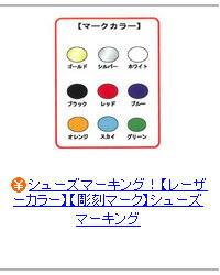 【レーザーカラー】【彫刻マーク】シューズマーキング