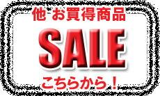 【SALE】セール