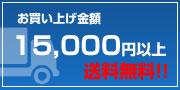 お買い上げ金額15,000円以上送料無料!!