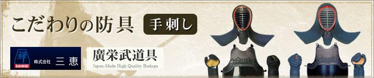 こだわりの防具【手刺】三恵・廣栄武道具