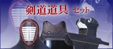 剣道道具セット