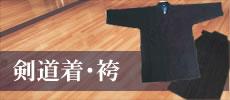 剣道着・袴