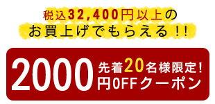 クーポン2000