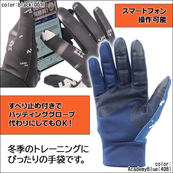 アンダーアーマー 防寒手袋