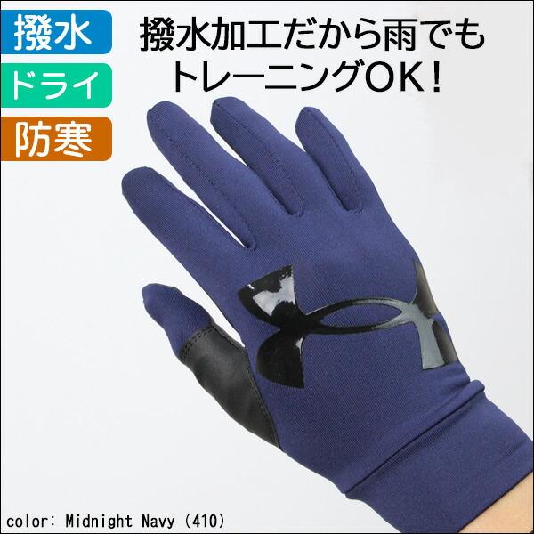 アンダーアーマー 防寒手袋 ジュニア用