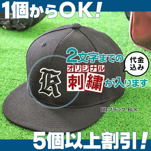 野球 帽子 / ベースボール キャップ オーダー 一個から刺繍対応いたします! フラットキャップ 平つば 真っすぐ 野球帽 ソフトボール