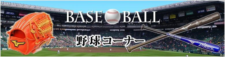 野球コーナー