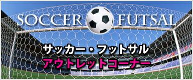 サッカー・フットサル アウトレットコーナー