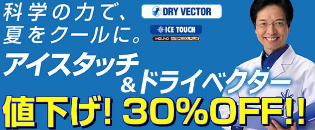 アイスタッチ&ドライベクター30%OFF