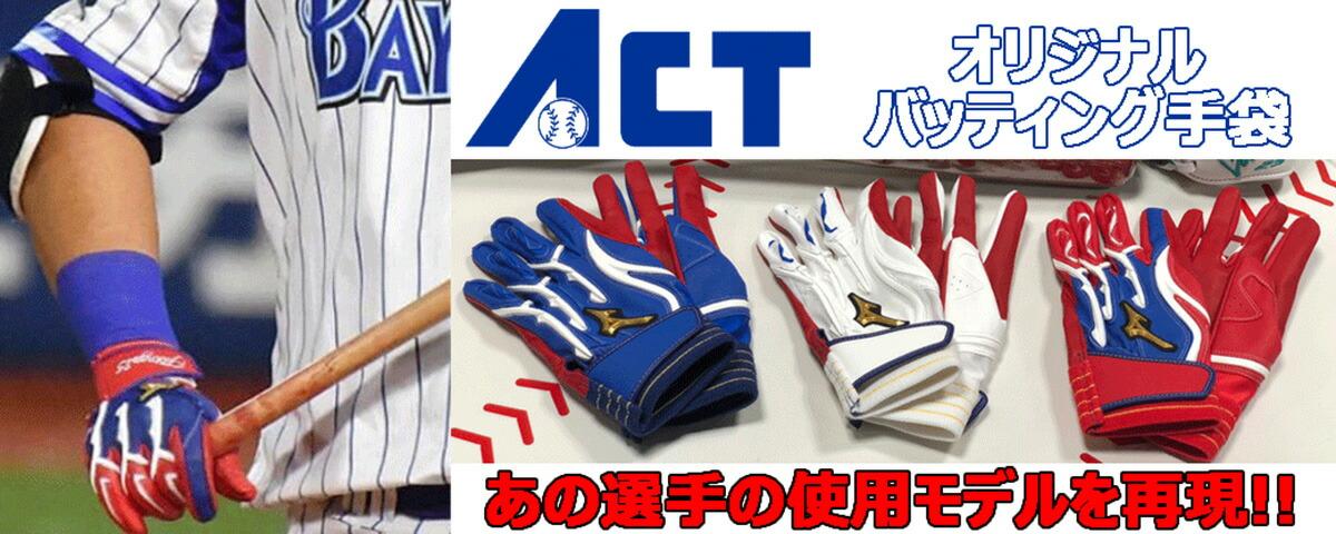 ACTオリジナル バッティング手袋