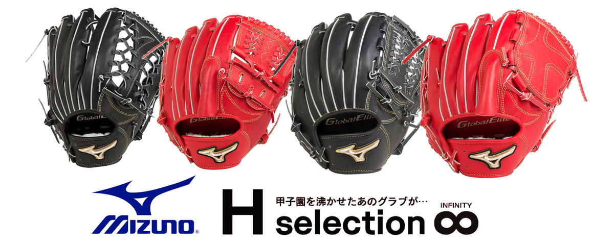 ミズノ「H selection」