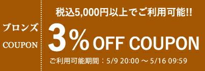 3%off
