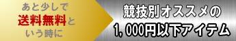 ブランド別1000円以下アイテム