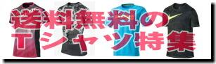 送料無料のTシャツ特集!