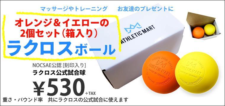 ラクロスボール2個セット登場!オレンジ、イエローボールのセットです