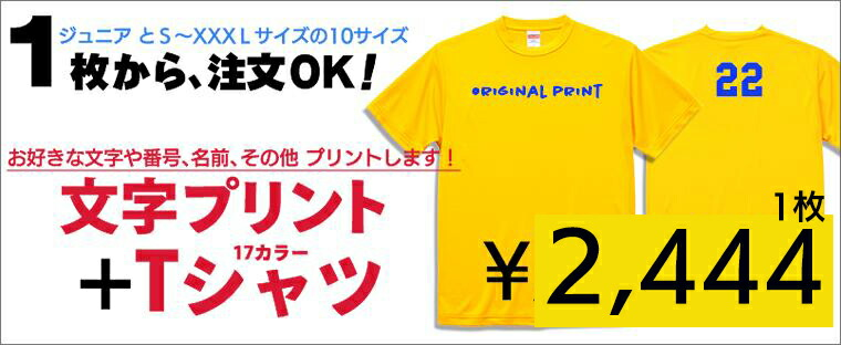 オリジナルTシャツプリント 1着からプリントします。2222円でお得!名入れ、番号、文字、自由にプリントします。