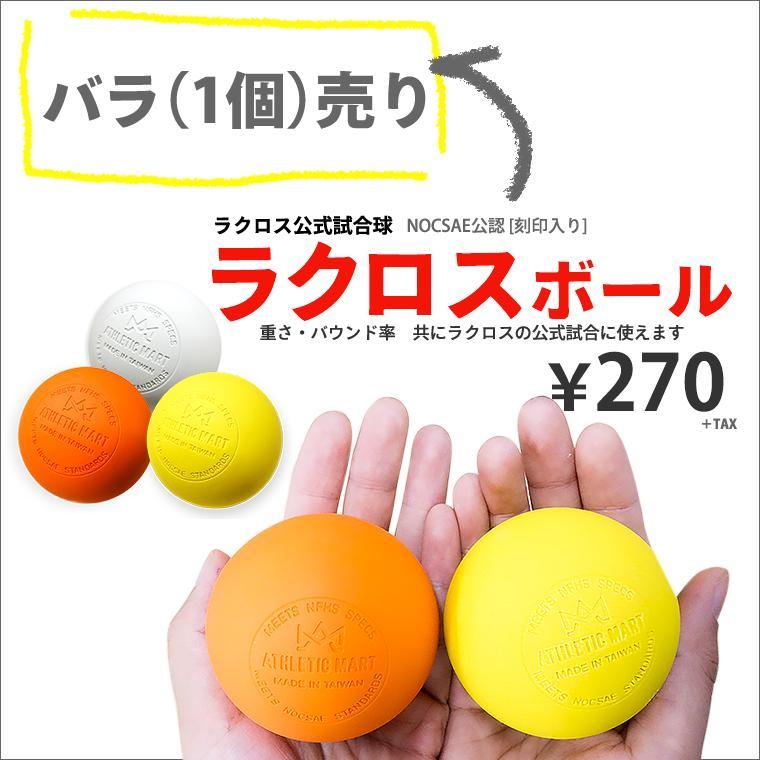 ラクロスボール バラ(1個)売り