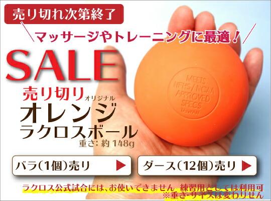 SALE オレンジラクロスボール