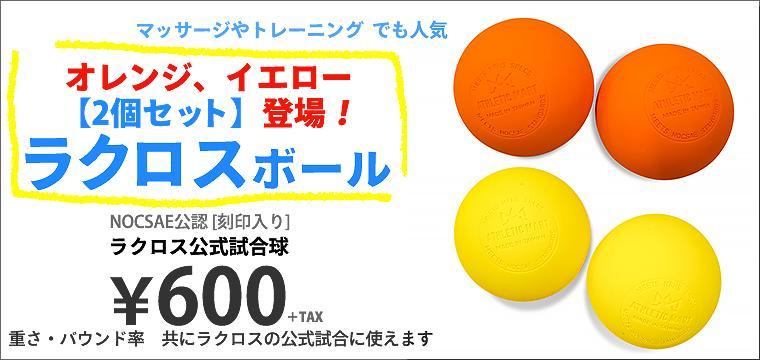 ラクロスボール 10ダース(120個)売り