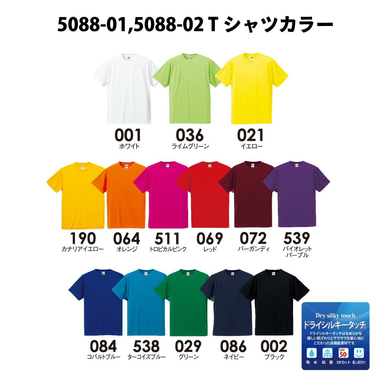 5088-01カラー表