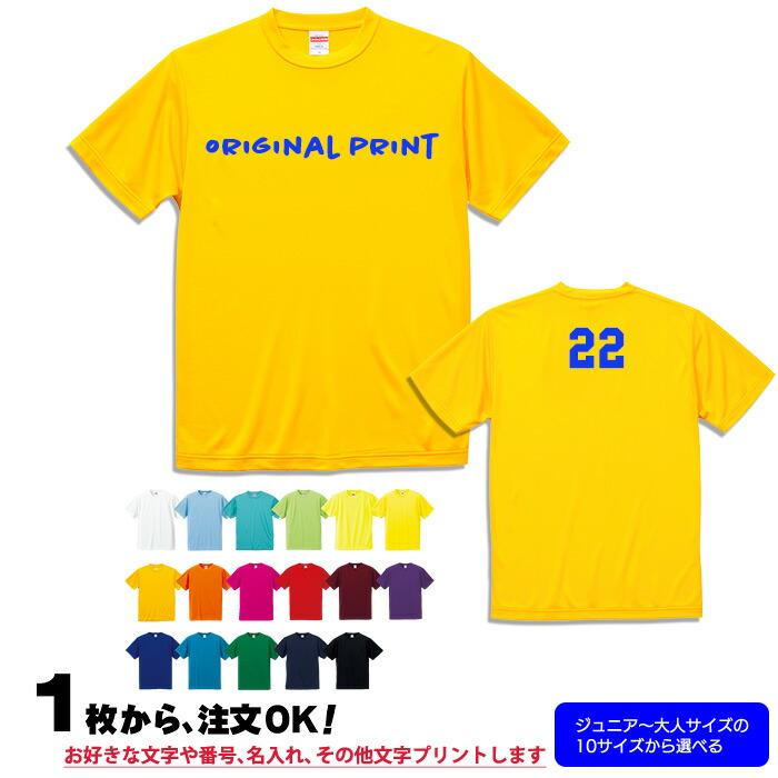 名入れ、チーム名、番号、他、自由な文字のプリント+Tシャツ込 2222円