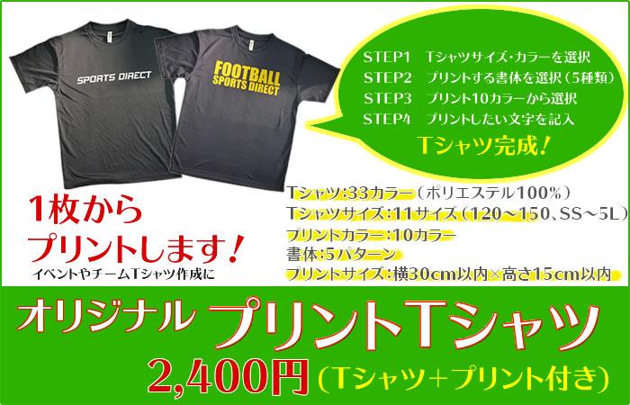 Tシャツにオリジナルのプリントします2400円