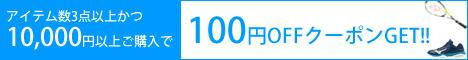 購入商品数3点以上かつ10,000円以上のお買い上げのご注文に使える100円OFFクーポン!