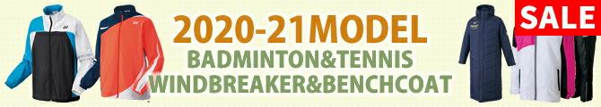2020-21SALE テニス・バドミントン用ウィンドブレーカー&ベンチコート