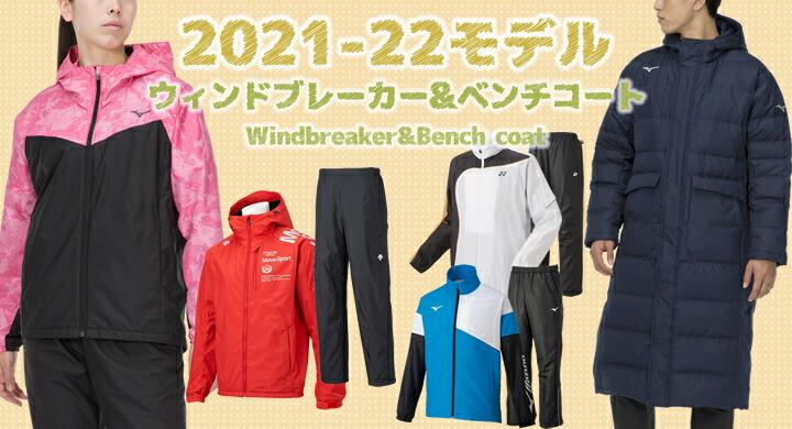 2021-22 ウィンドブレーカー&ベンチコート