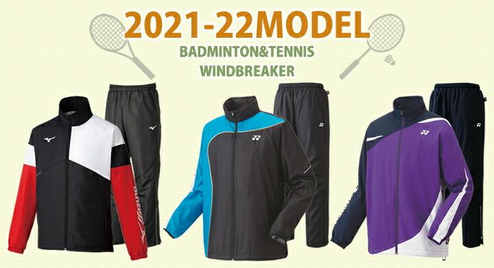 2021-22 バドミントン&テニス ウィンドブレーカー