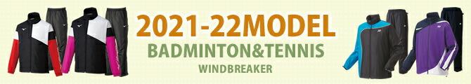 2021-22NEW テニス・バドミントン用ウィンドブレーカー&ベンチコート