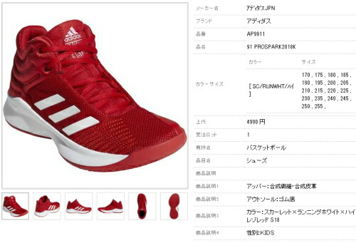 7520f52d98752f SportsGuide online  adidas (Adidas) kids basketball shoes Pro Spark ...