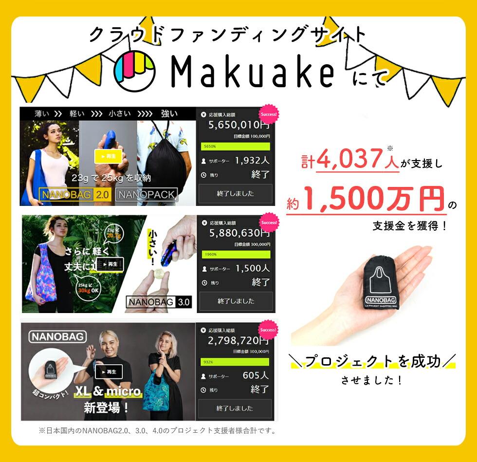 makuake マクアケ ナノバッグ NANOBAG エコバッグ