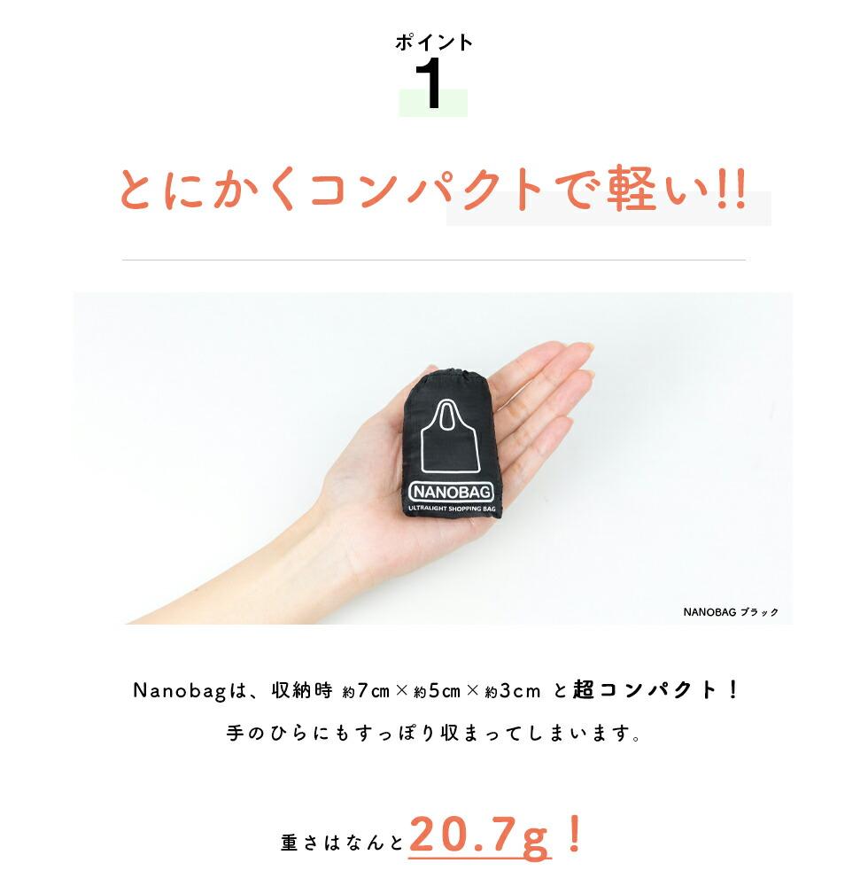 NANOBAG ナノバッグ エコバッグ コンパクト 軽い