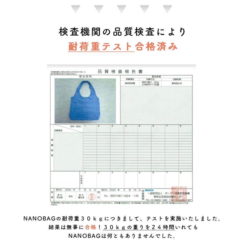 NANOBAG ナノバッグ エコバッグ 耐荷重30kg 容量18L