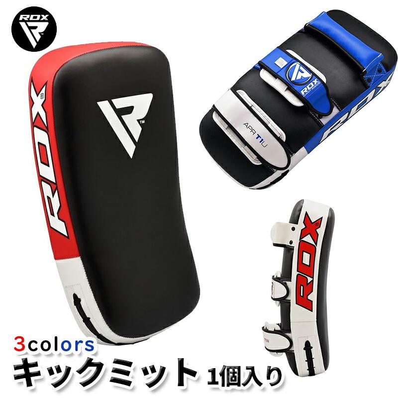 持ち手が握りやすく、トレーナーの負担を軽減! 【日本正規品】 RDX キックミット 3colors