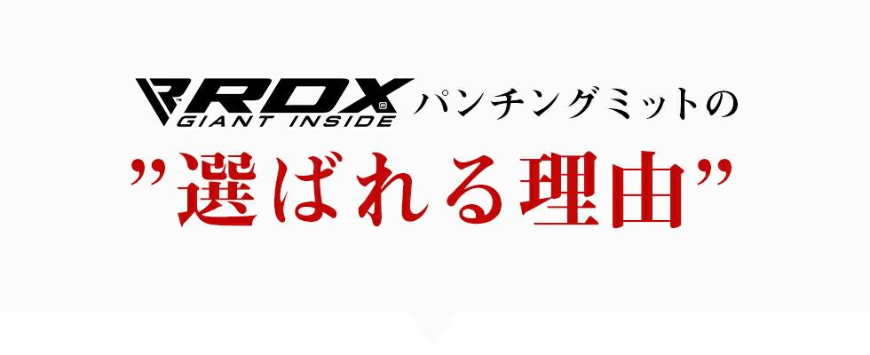 RDXインナーバンテージが選ばれる理由