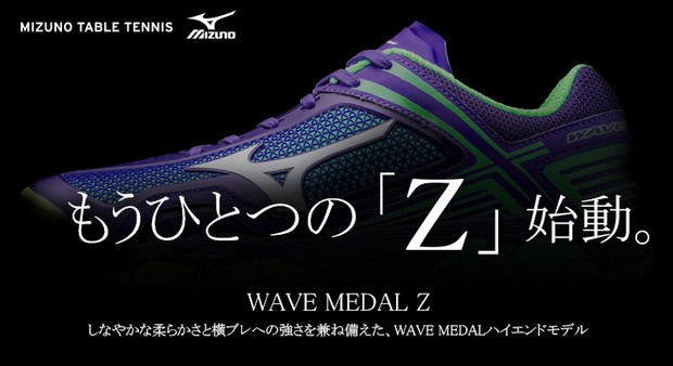 MIZUNO  table tennis article   table tennis shoes   table tennis shoes    room shoes   indoor shoes   indoor shoes ○Wave medal Z A high-end ... a63d391c72c