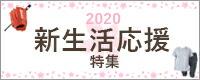 新生活応援特集2020