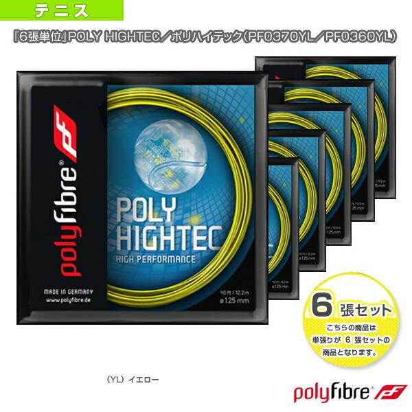 『6張単位』POLY HIGHTEC/ポリハイテック(PF0370YL/PF0360YL)