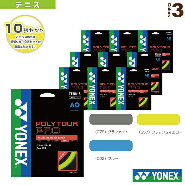 『10張単位』ポリツアープロ125/POLYTOUR PRO 125(PTGP125)