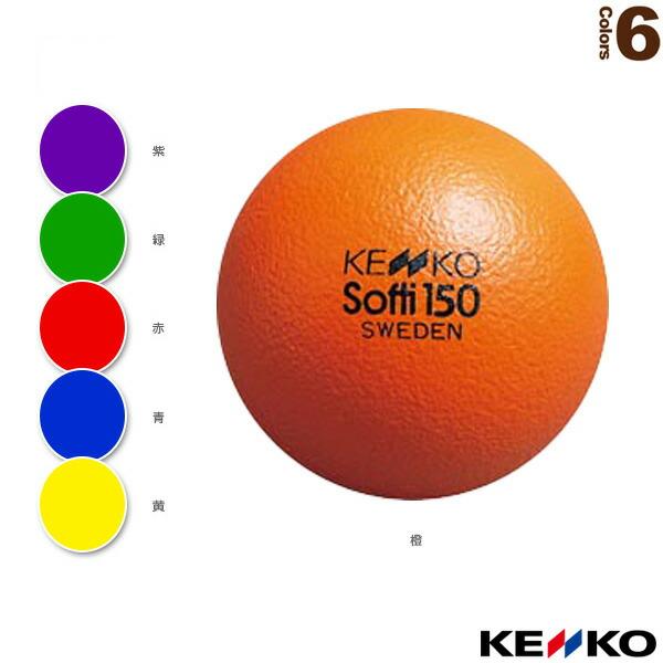 ケンコーソフティボール150(S150)