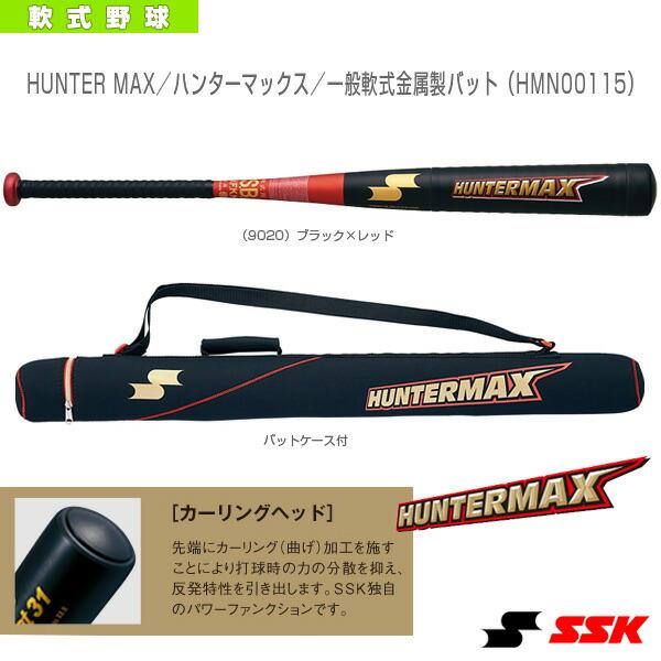 HUNTER MAX/ハンターマックス/一般軟式金属製バット(HMN00115)