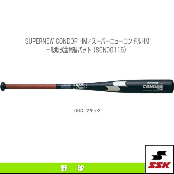SUPERNEW CONDOR HM/スーパーニューコンドルHM/一般軟式金属製バット(SCN00115)