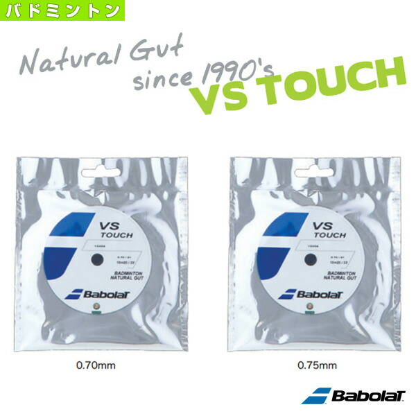 VS タッチ(BA10404/BA10405)