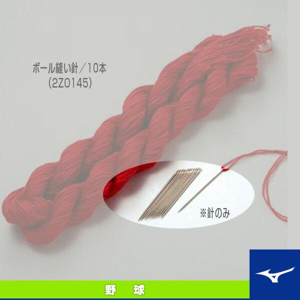 ボール縫い針/10本(2ZO145)