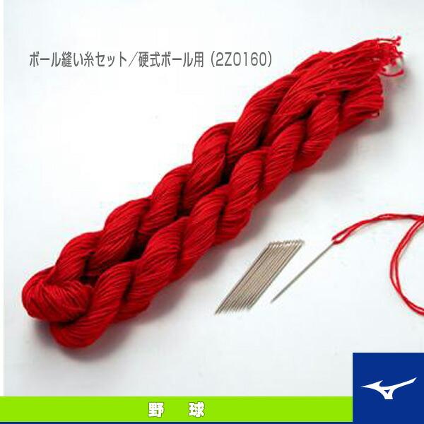 ボール縫い糸セット/硬式ボール用(2ZO160)