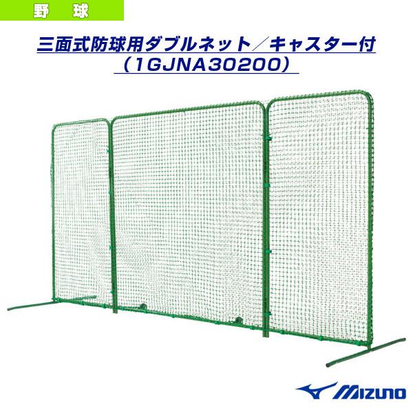 [送料お見積り]三面式防球用ダブルネット/キャスター付(1GJNA30200)