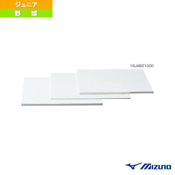 少年軟式用ゴムベース/公式規格品/高さ1cm(16JAB21000)
